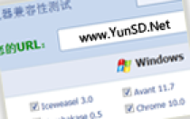 browsershots,轻松在线测试网页是否兼容主流浏览器