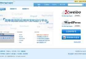 新浪云计算平台SAE新版上线:强化应用商店