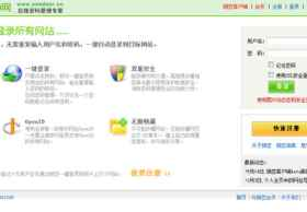 豌豆网在线密码管理服务,支持OpenID