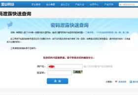 密码泄露查询,在线检测你的密码是否已经泄露!