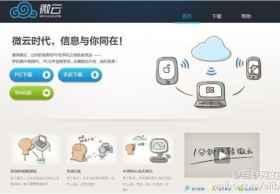 腾讯内测云产品微云 实现PC手机信息流互通