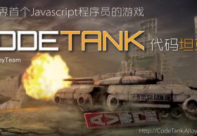 腾讯CodeTank代码坦克 – 全世界首个在线Javascript编程游戏