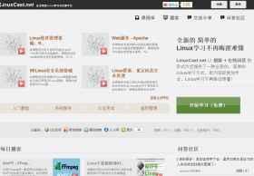 免费在线学习Linux系统:LinuxCast.net