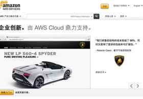 亚马逊AWS中文站上线 云计算服务将入驻中国