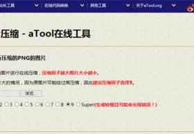 aTool:在线工具合集网站