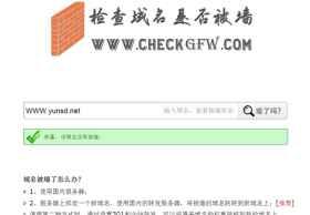 在线检查域名是否被墙-checkgfw