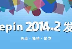Deepin 2014.2正式版发布 – 自由·独特·前卫