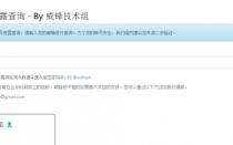 iCloud账号泄露查询,在线查询iCloud账号是否泄密