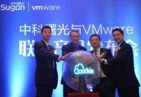 曙光与VMware成立合资公司 首发云操作系统
